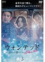ウォンテッド~彼らの願い~ <スペシャルエディション版> Vol.5