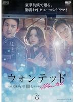 ウォンテッド~彼らの願い~ <スペシャルエディション版> Vol.6