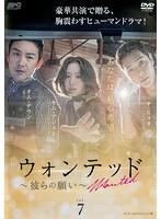 ウォンテッド~彼らの願い~ <スペシャルエディション版> Vol.7