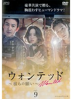 ウォンテッド~彼らの願い~ <スペシャルエディション版> Vol.9