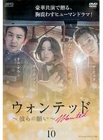 ウォンテッド~彼らの願い~ <スペシャルエディション版> Vol.10