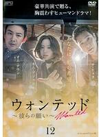 ウォンテッド~彼らの願い~ <スペシャルエディション版> Vol.12