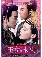 王女未央-BIOU-  Vol.1