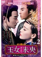 王女未央-BIOU-  Vol.2