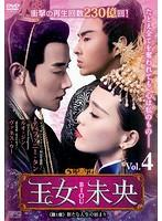 王女未央-BIOU-  Vol.4