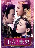王女未央-BIOU- <第2章 運命の愛に揺れる心> Vol.6