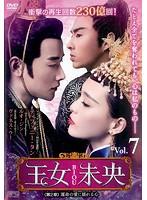 王女未央-BIOU- <第2章 運命の愛に揺れる心> Vol.7