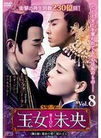 王女未央-BIOU- <第2章 運命の愛に揺れる心> Vol.8