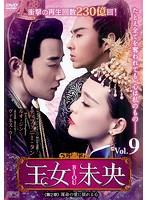 王女未央-BIOU- <第2章 運命の愛に揺れる心> Vol.9