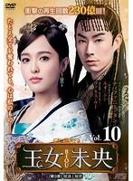 王女未央-BIOU- <第3章 陰謀と秘密> Vol.10