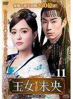 王女未央-BIOU- <第3章 陰謀と秘密> Vol.11