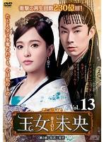 王女未央-BIOU- <第3章 陰謀と秘密> Vol.13