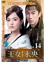 王女未央-BIOU- <第4章 復習か愛か> Vol.14