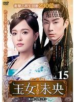 王女未央-BIOU- <第4章 復習か愛か> Vol.15