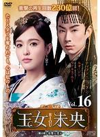 王女未央-BIOU- <第4章 復習か愛か> Vol.16