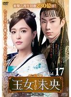 王女未央-BIOU- <第4章 復習か愛か> Vol.17