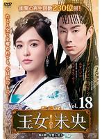 王女未央-BIOU- <第4章 復習か愛か> Vol.18