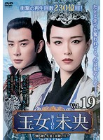 王女未央-BIOU- <第5章 失意と試練の日々> Vol.19