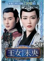 王女未央-BIOU- <第5章 失意と試練の日々> Vol.20