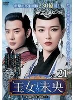 王女未央-BIOU- <第5章 失意と試練の日々> Vol.21