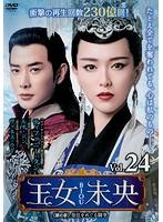 王女未央-BIOU- <第6章 皇位をめぐる闘争> Vol.24