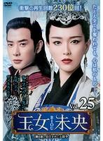 王女未央-BIOU- <第6章 皇位をめぐる闘争> Vol.25