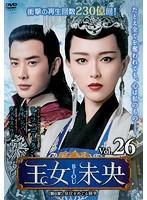 王女未央-BIOU- <第6章 皇位をめぐる闘争> Vol.26