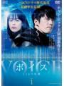 ボイス〜112の奇跡〜<スペシャルエディション版> Vol.1