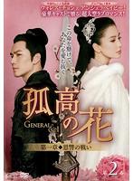 孤高の花~General&I~  第2巻