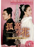 孤高の花~General&I~  第4巻
