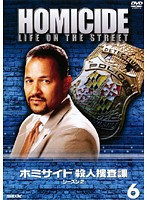 ホミサイド 殺人捜査課 シーズン2 Vol.06