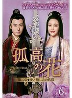 孤高の花~General&I~ <第ニ章 愛と憎しみの代償> 第6巻