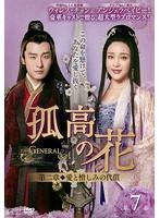孤高の花~General&I~ <第ニ章 愛と憎しみの代償> 第7巻