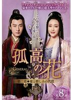孤高の花~General&I~ <第ニ章 愛と憎しみの代償> 第8巻