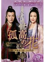孤高の花~General&I~ <第ニ章 愛と憎しみの代償> 第9巻