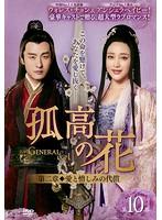 孤高の花~General&I~ <第ニ章 愛と憎しみの代償> 第10巻