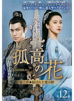 孤高の花~General&I~ <第三章 結ばれた愛の絆> 第12巻