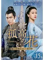 孤高の花~General&I~ <第三章 結ばれた愛の絆> 第15巻