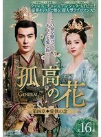 孤高の花~General&I~ <第四章 愛執の念> 第16巻