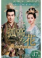 孤高の花~General&I~ <第四章 愛執の念> 第17巻