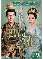 孤高の花~General&I~ <第四章 愛執の念> 第19巻