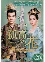 孤高の花~General&I~ <第四章 愛執の念> 第20巻
