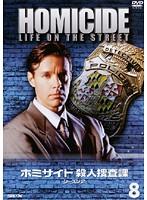 ホミサイド 殺人捜査課 シーズン2 Vol.08