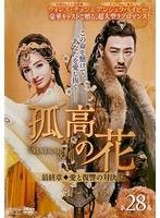 孤高の花~General&I~ <最終章 愛と復讐の対決> 第28巻