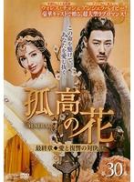 孤高の花~General&I~ <最終章 愛と復讐の対決> 第30巻