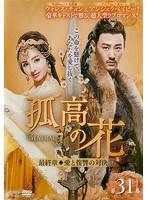 孤高の花~General&I~ <最終章 愛と復讐の対決> 第31巻