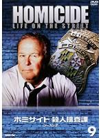 ホミサイド 殺人捜査課 シーズン2 Vol.09