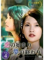 恋の始まり 夢の終わり Vol.4