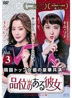 品位のある彼女 <スペシャルエディション版> Vol.3