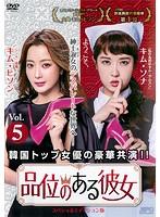 品位のある彼女 <スペシャルエディション版> Vol.5